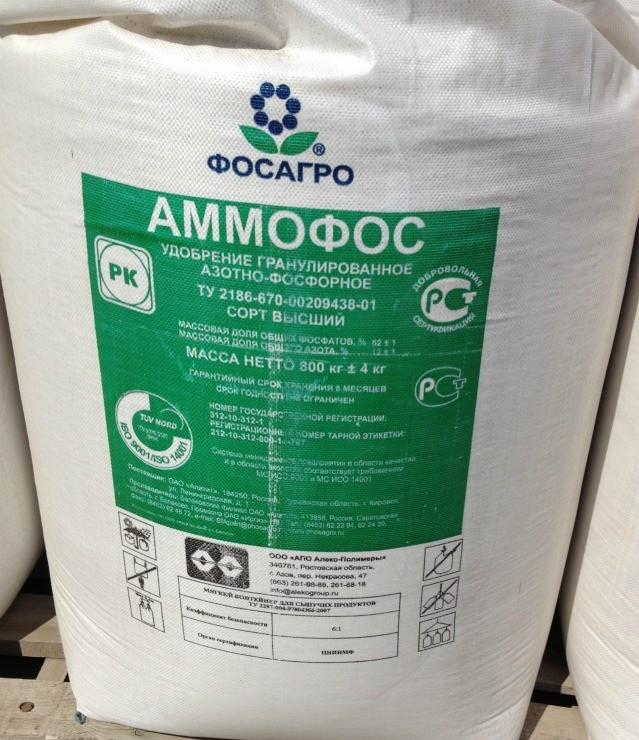 полное минеральное удобрение аммофос