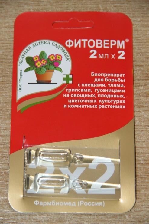 препарат фитоверм в ампулах