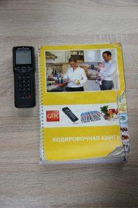 ГФК Русь отзыв