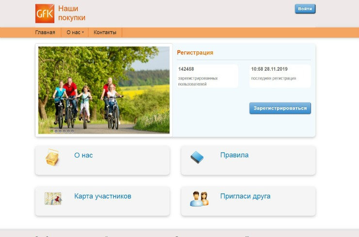 главная страница сайта ГФК Русь