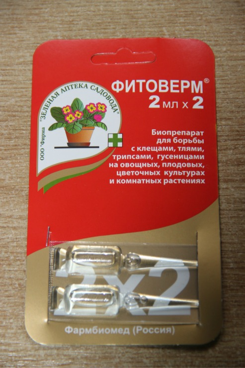 препарат Фитоверм в упаковке 4 мл