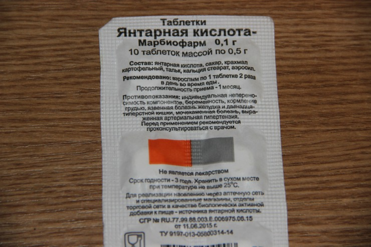 янтарная кислота для рассады в таблетках